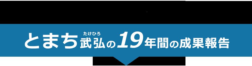 seikahoukoku-head